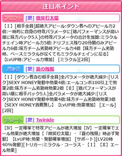 【アイドルうぉーず】まりんびーちまりん20210801_01