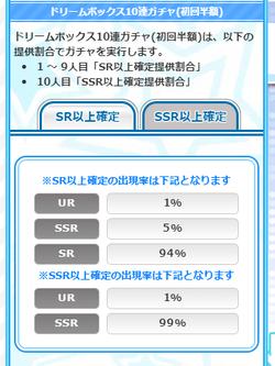 【アイドルうぉーず】ドリボ20210714_01
