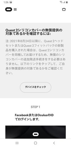 【オキュラスクエスト】リコール20210918_01