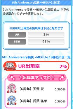【アイドルうぉーず】6th福袋20210714_03
