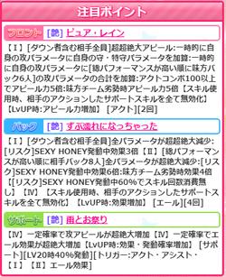 【アイドルうぉーず】6th礼華20210714_01