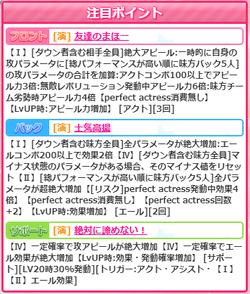 【アイドルうぉーず】エピクエいのり202106021_01