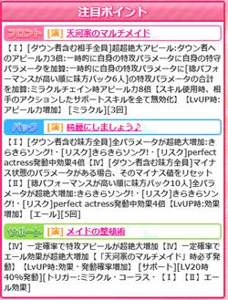 【FES】御召し替え海音20210626_01