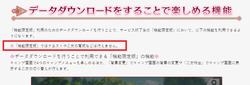 【サクラ革命】機能限定版