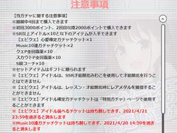 【排出メモ】エピクエ20210323_02