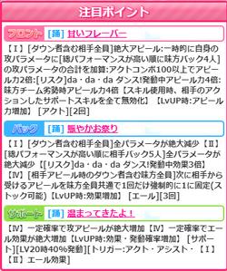 【CampusLive】瀬戸02
