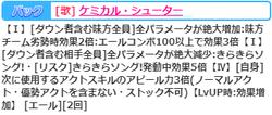 【アイドルうぉーず】FES蒸気姫の公園雫ちゃん20210425_02