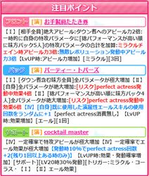 【感謝ガール】星名01