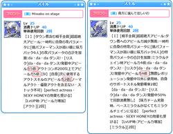 【あいうお】ミラクル検証_07
