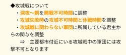 【三国志覇道】VERUP20201030_01