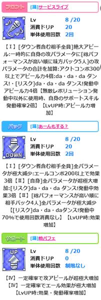 【アイドルうぉーず】キャラバンしいな20210520_01