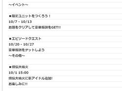 【アイドルうぉーず】10月イベ20210930_01