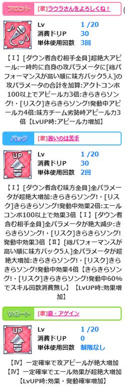 【アイドルうぉーず】歌姫ラウラさん20210815_01