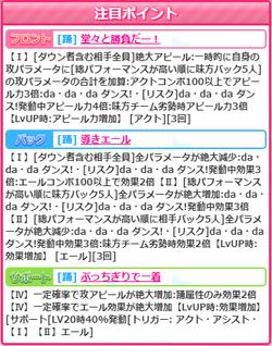 【アイドルうぉーず】【GOFIGHT】ゆりな20211008_01