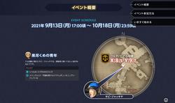 【FF14】20210921_01