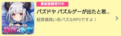 【ドヤ】パズドヤ20210815_03