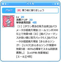 【アイドルうぉーず】ドリボ心愛20211014_05