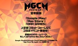 【マジカミ】001
