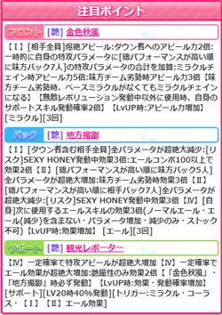 【アイドルうぉーず】【温潤良玉】愛葉礼華20211011_01