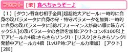 【アイドルうぉーず】Dコレナツ20210820_02