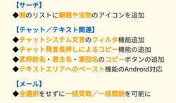 【三国志覇道】VERUP20201107_04