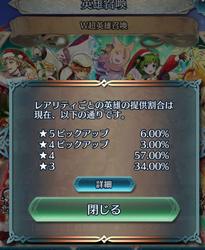 【FEH】002