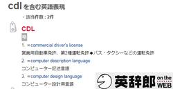 【CDL】