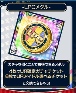 【アイドルうぉーず】LPXMAX20210917_02