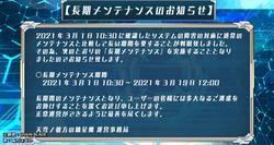【ホワイトデー2021】20210314_03