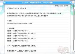 【アイドルうぉーず】超感謝ログボ20210722_02