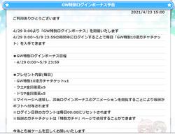 【あいうお】GWログボ_20210424_01
