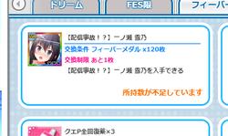 【アイドルうぉーず】フィーバー20210828_03