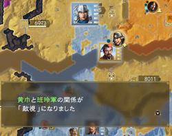 【三国志14】004