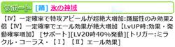 【雪杜温泉】ゆりな20210125_02