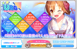 【URG】0001