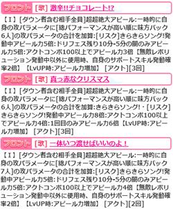 【アイドルうぉーず】202104DGスキル01