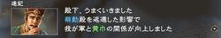 【三国志14】003