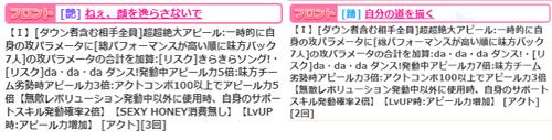 【アイドルうぉーず】天魔の誘惑渚20210525_03