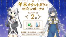 【年末カウントダウン】マギレコ20201230_01