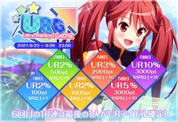 【アイドルうぉーず】URG20210923_01