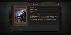 【真戦】大戟士202107011_01