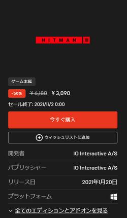 【EPIC】ヒットマンIII20211020_01