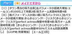 【FES】御召し替え海音20210626_02