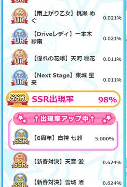 【アイドルうぉーず】6th福袋20210714_04