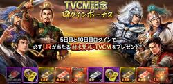 【覇道】TVCMログボ20210705_01