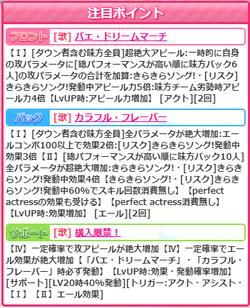 【アイドルうぉーず】FES蒸気姫の公園雫ちゃん20210425_01