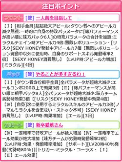 【春タイツ 】礼華06