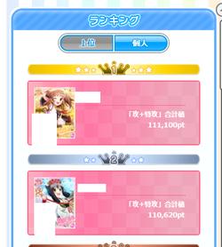 【アイドルうぉーず】フィーバー終了20211013_01