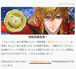 【FEH】新装英雄20210110_02