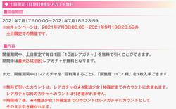 【マギレコ】20210720_02